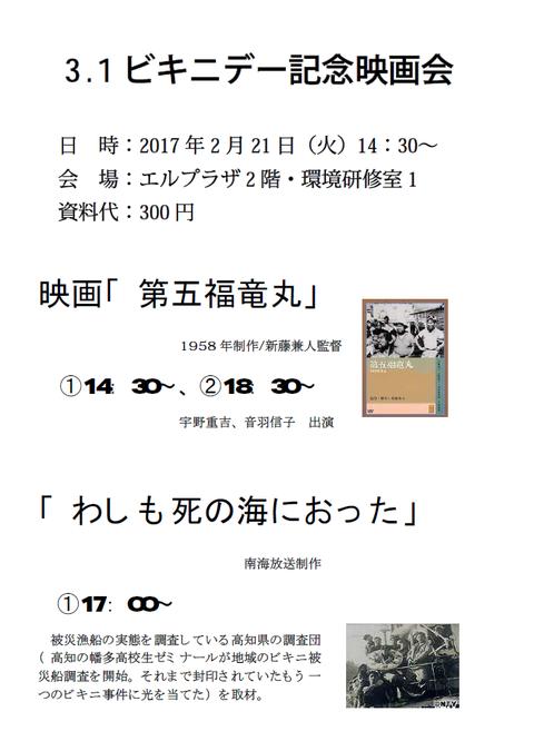 20170221ビキニデー記念映画会
