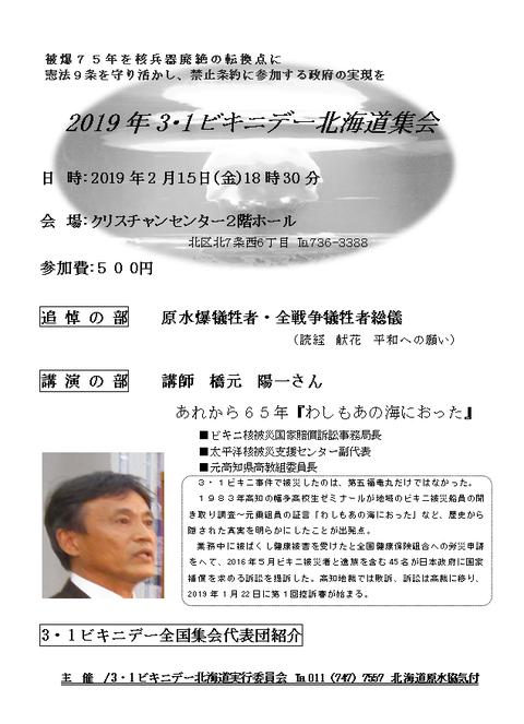 20190215ビキニデー北海道集会