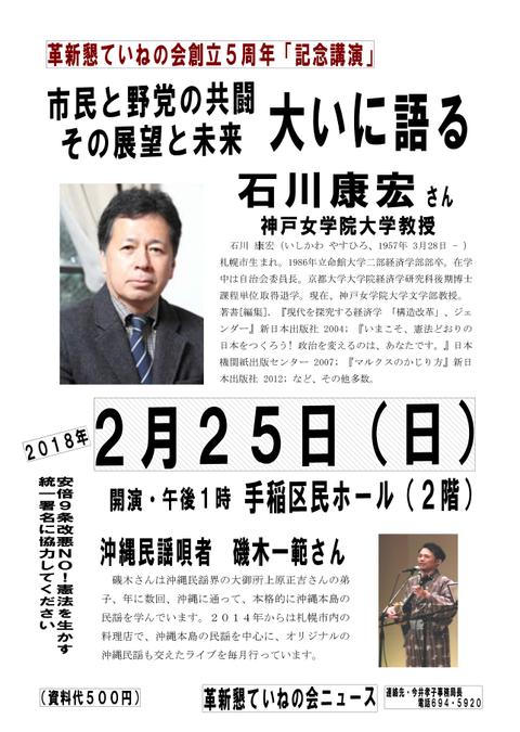 20180225手稲革新懇講演会