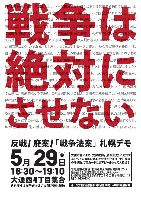 20150529戦争デモ