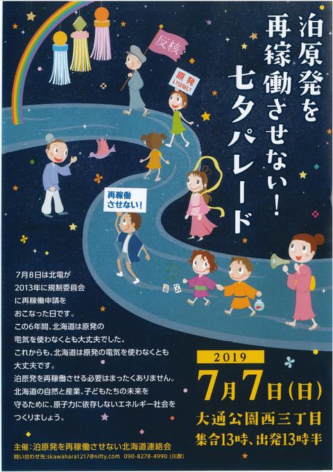 20190707七夕行進