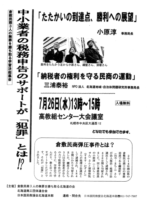20170726倉敷・小原学習会