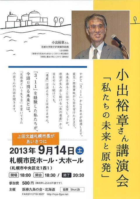 20130914小出さん講演会