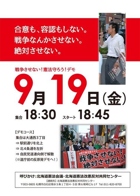 2010919憲法デモ