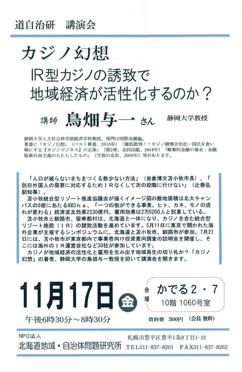 20171117カジノ幻想鳥畑講演会