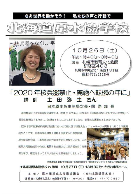 20191026北海道原水協学校