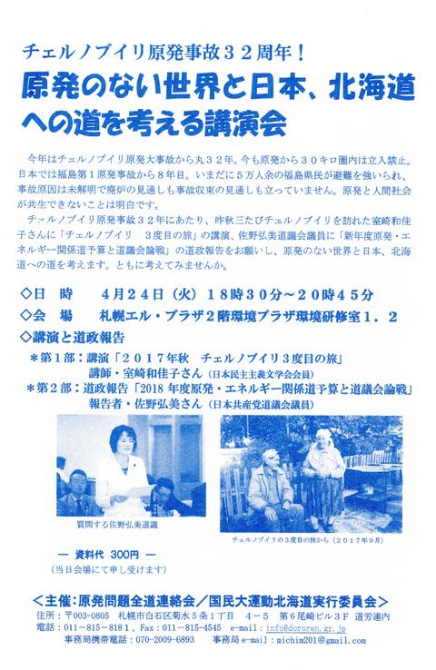 20180424原発のない世界と日本