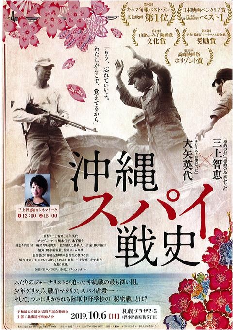 20191006沖縄スパイ戦史01