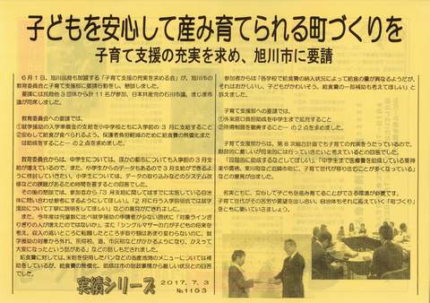 旭川民商実績シリーズ1193