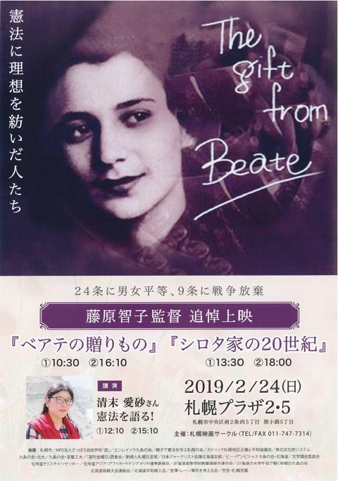 20190224ベアテ映画