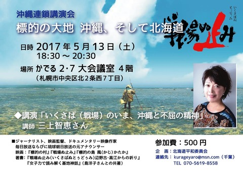 20170513三上監督講演会