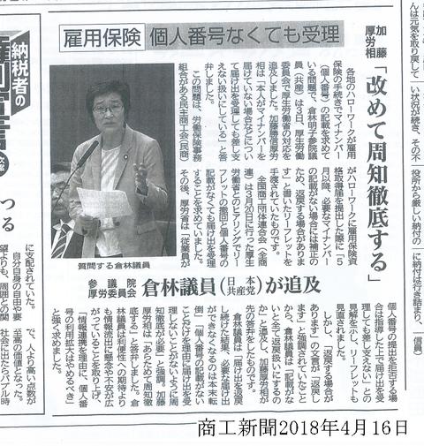 2018016商工新聞