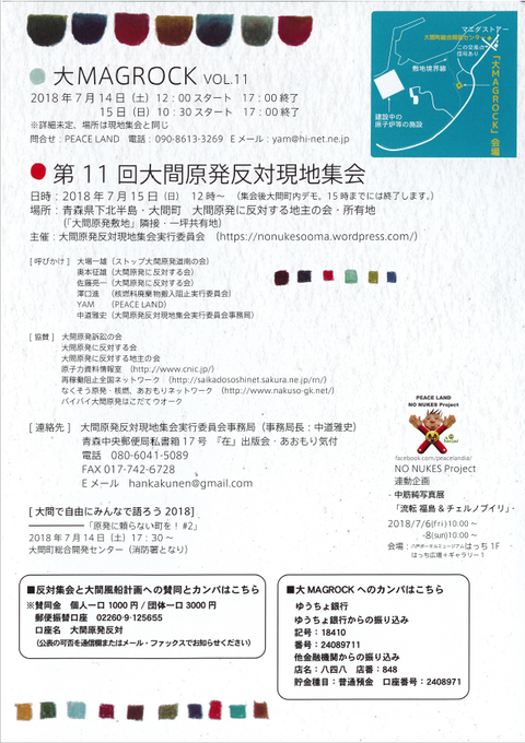 20180711-15大間ロック-2