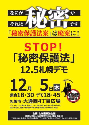 STOP秘密保護法1205デモ