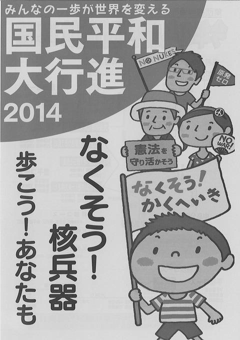 2014年国民平和大行進01