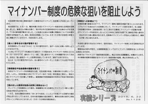 旭川ニュース 実績シリーズNo1128