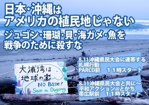 20180811沖縄連帯
