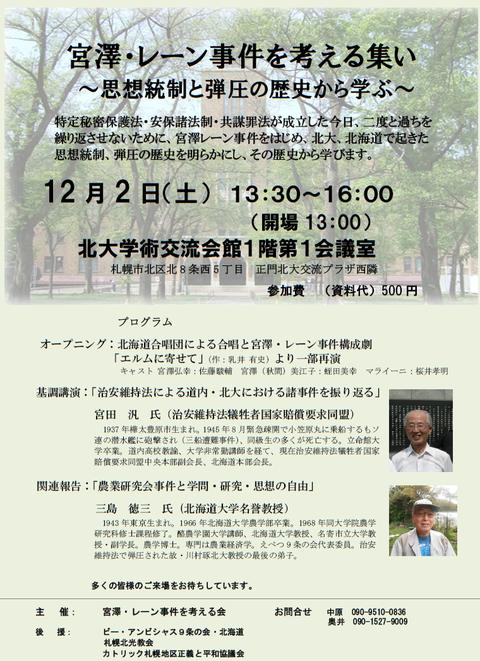 20171202宮澤レーン事件