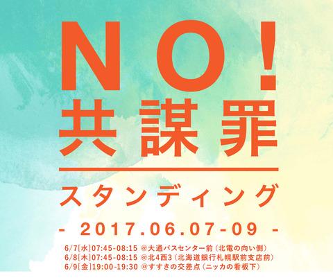 20170607-09共謀罪NOスタンディング