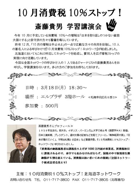 20190318斉藤貴男講演会
