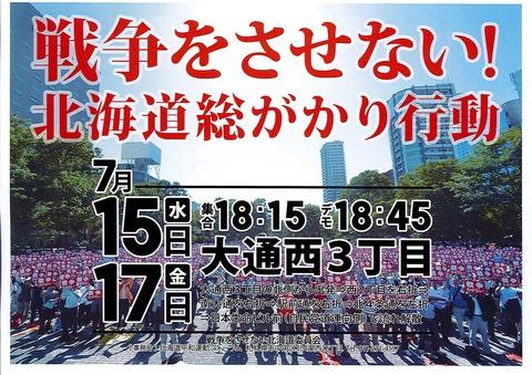 20150715-17緊急デモ