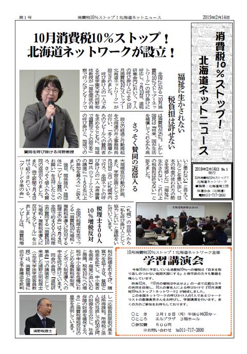北海道ネットニュース №1 2019.2.14