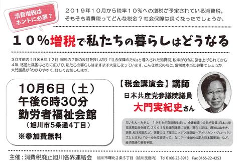 20181006旭川消費税学習会