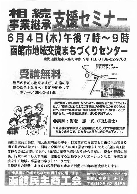 20150604函館