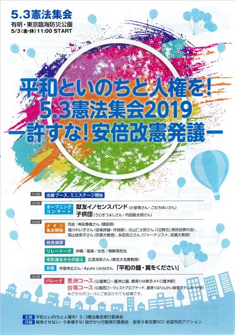 20190503東京・憲法集会