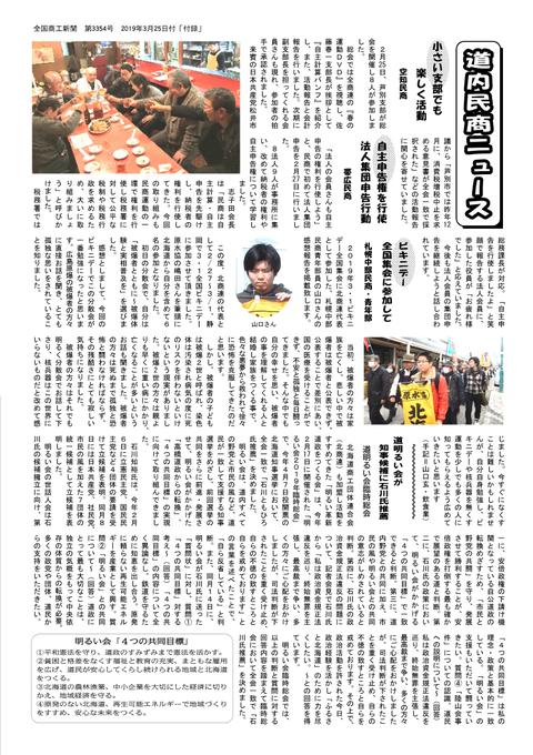 北商連ニュース9号02