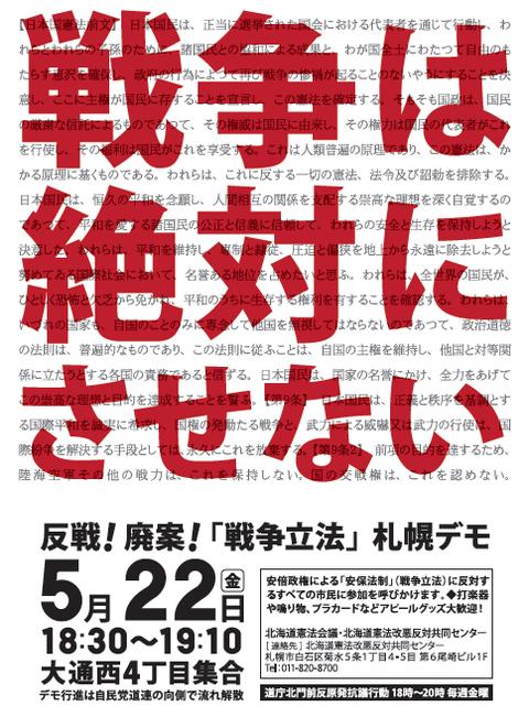 20150522デモ