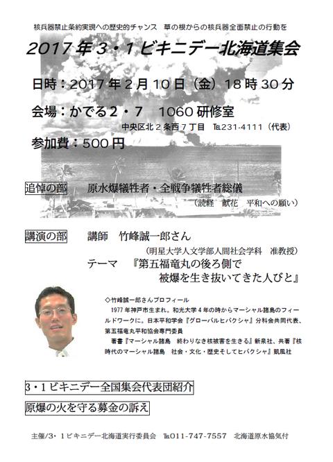 20170210ビキニデー北海道集会