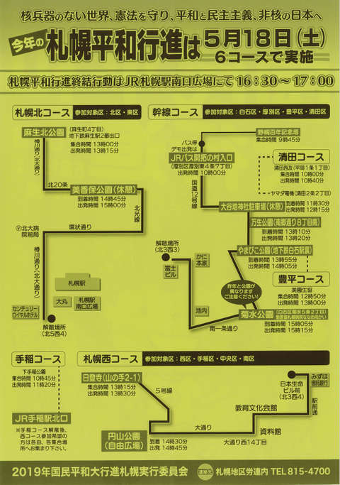 20190518平和行進01