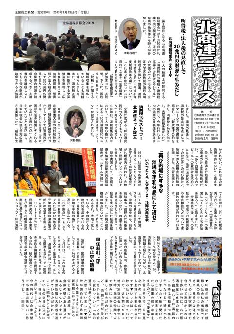 北商連ニュース8号01