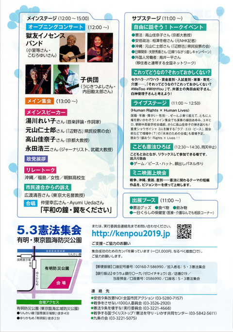 20190503東京・憲法集会02