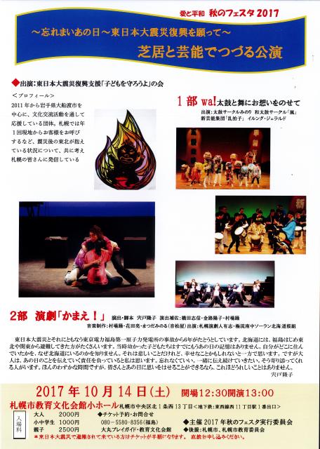 20171014東日本大震災復興演劇