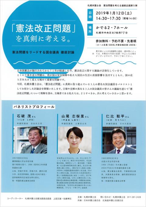 20190112改憲シンポ