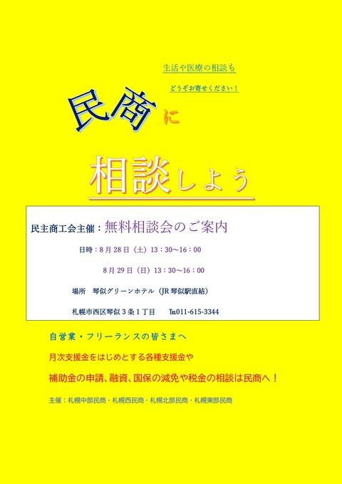 2021.08.12 4民商手作りチラシ_page-0001