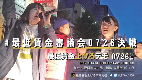 20160726最賃デモ