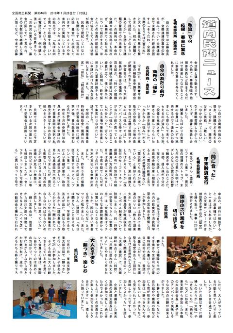 北商連ニュース7号-2