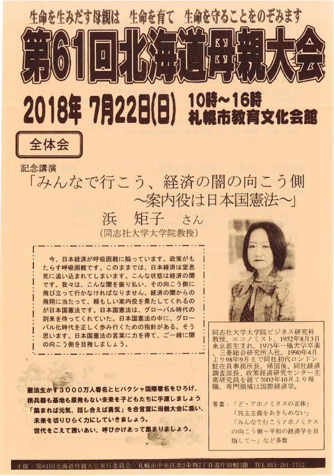 20180722道母親-01