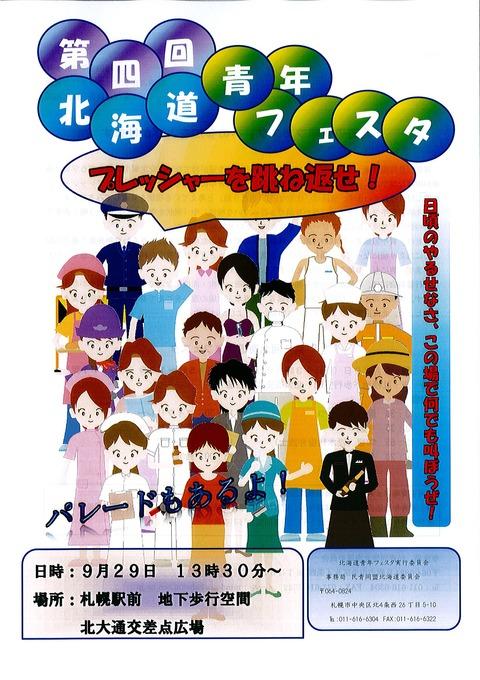 第4回北海道青年フェスタ01
