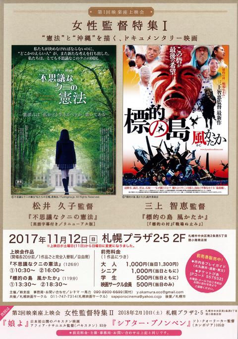 20171112映画