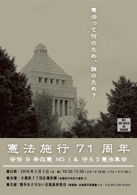 20180503憲法集会チラシ