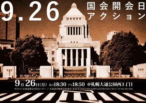 20160926国会開会日アクション