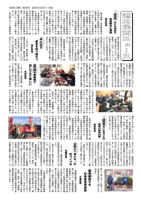 北商連ニュース 2020.2月 19号(うら面)_page-0001