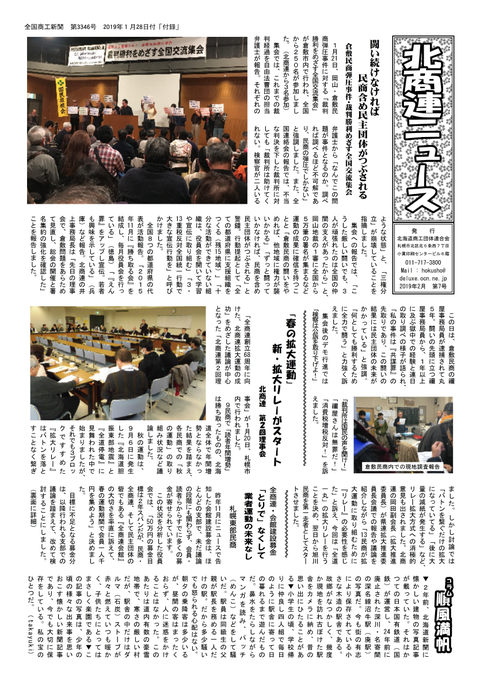 北商連ニュース7号-1