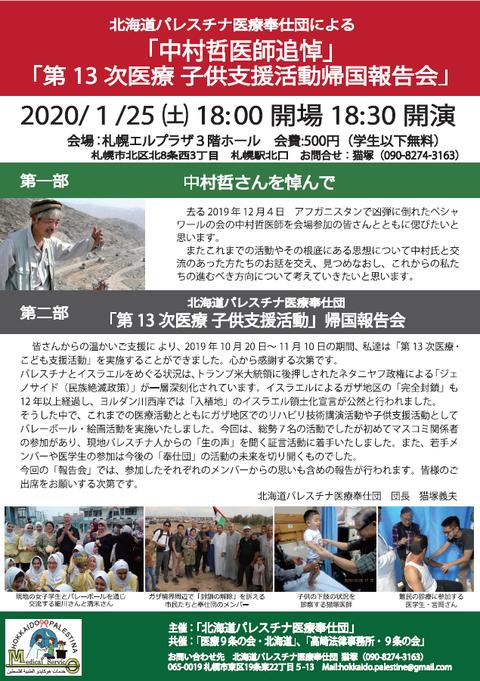 20200125中村医師追悼01
