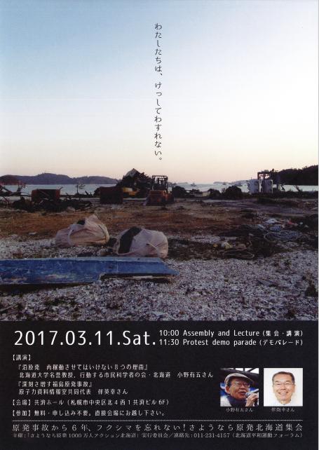 20170311さよなら原発北海道集会