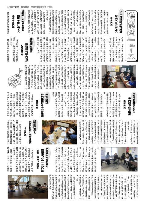 北商連ニュース 2020.6月 23号(うら面)⑤_page-0001